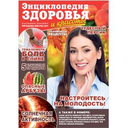 Энциклопедия здоровья № 9...