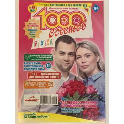1000 советов №13 июль 2020