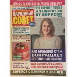 Народный совет №20 май 2020