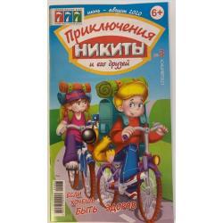 Приключения Никиты и его...