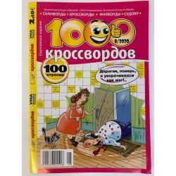 1000 кроссвордов №8 2020