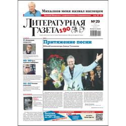 Литературная газета №29...