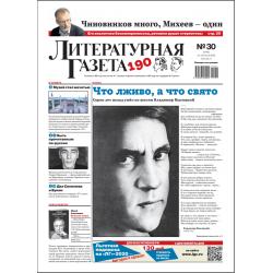 Литературная газета №30...