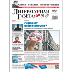 Литературная газета №31...
