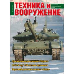 Техника и вооружение № 8...