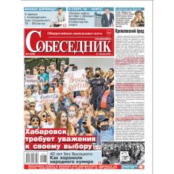 """Газета """"Собеседник"""" №27 22..."""