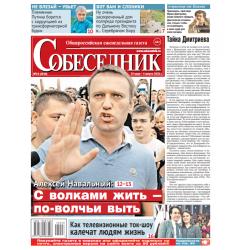 """Газета """"Собеседник"""" №28 29..."""