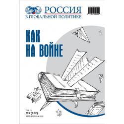 Россия в глобальной...
