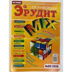 Эрудит-Микс №9 2020