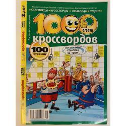 1000 кроссвордов №9 2020
