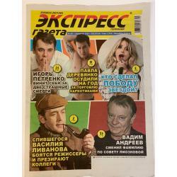 Экспресс газета №9 сентябрь...