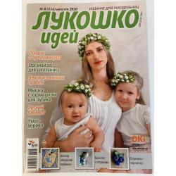 Лукошко идей №8/2020