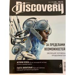 Discovery №6-7 2020