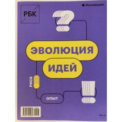 РБК №6-8 (157) 2020