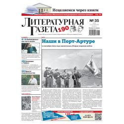 Литературная газета №35...