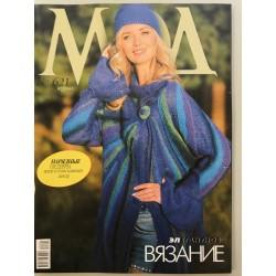 Журнал мод. Элегантное...