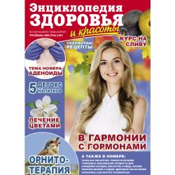 Энциклопедия здоровья № 10...