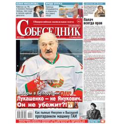 """Газета """"Собеседник"""" №29 5 -..."""