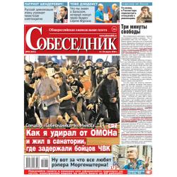 """Газета """"Собеседник"""" №30 12..."""