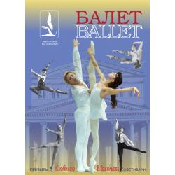 Балет № 2 (221) март -...