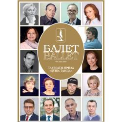Балет № 3 (222)  2020 digital