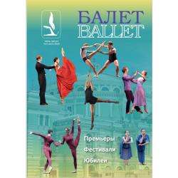 Балет № 4 (223) июль -...