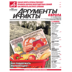 Аргументы и факты ЕВРОПА...