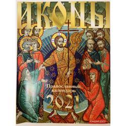 Православный календарь...