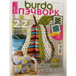 Burda Пэчворк Спецвыпуск №3...