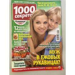 1000 секретов №21, октябрь...
