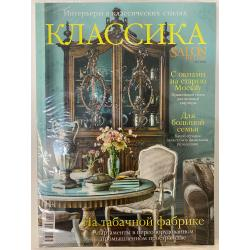 Salon De Luxe Классика №3 2020