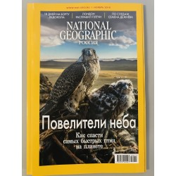 National Geographic №11,...