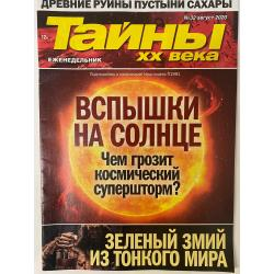 Тайны ХХ века №32 август 2020