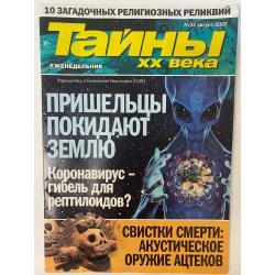 Тайны ХХ века №34 август 2020