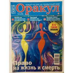 Оракул №10 2020