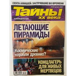 Тайны ХХ века №33 август 2020