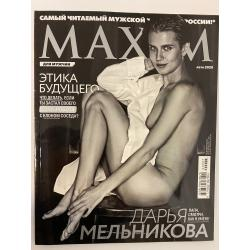 Maxim/ Максим №6 лето2020