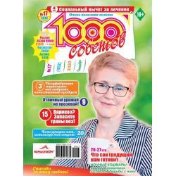 1000 советов №17 сентябрь...