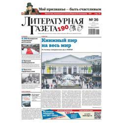Литературная газета №36...