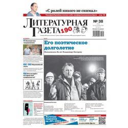 Литературная газета №38...