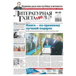 Литературная газета №40...
