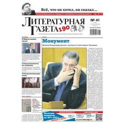 Литературная газета №41...