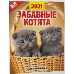 Подарочный календарь 2021....