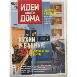 Идеи Вашего Дома №3/2020