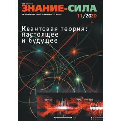 Знание-сила 11/2020 digital