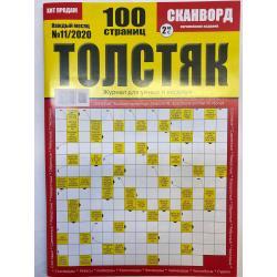 Толстяк №11 2020