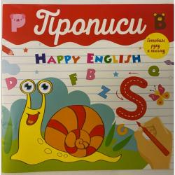 Прописи. Happy English