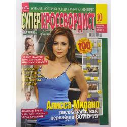 Суперкроссвордист №10 2020