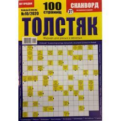 Толстяк №10 2020