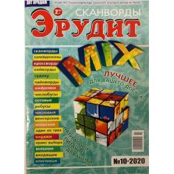 Эрудит-Микс №10 2020